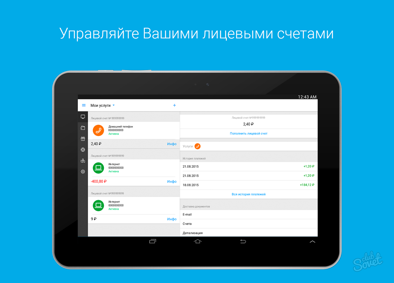 Rostelecom: how to connect the phone